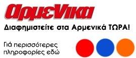 διαφήμιση στο αρμενικά